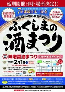 fukushima_sakefes_new_omote