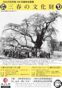 0118三春の文化財