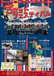 020102ロボットフェスティバル
