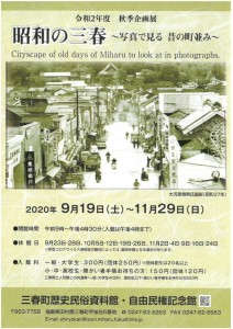 昭和の三春