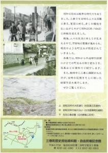 昭和の三春2