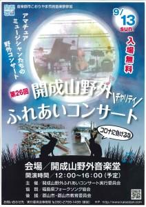 9月13日(日)◆開成山野外ふれあいコンサート