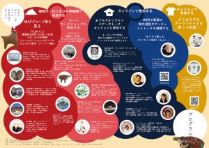 WAFF_inawashiro2020_flyer_back_s