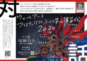 WAFF_inawashiro2020_flyer_face_s