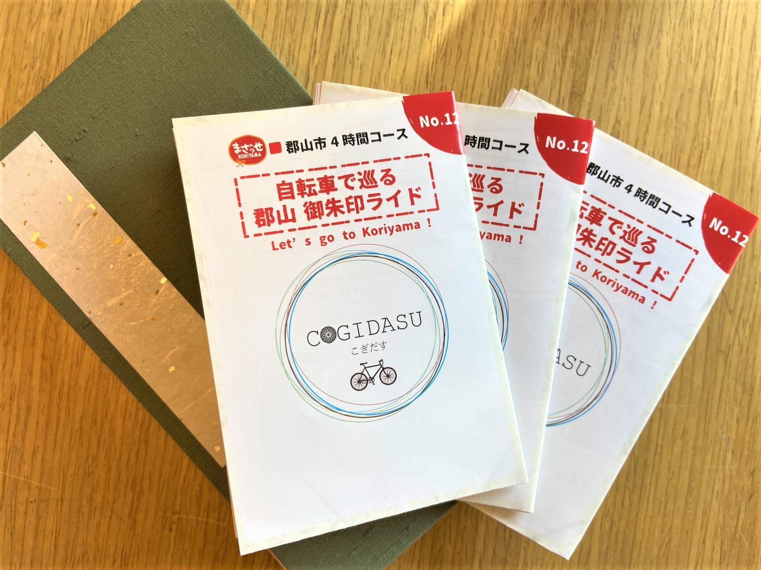 自転車で巡れるスポットを紹介する小冊子「こぎだすvol.12」を発行しました!