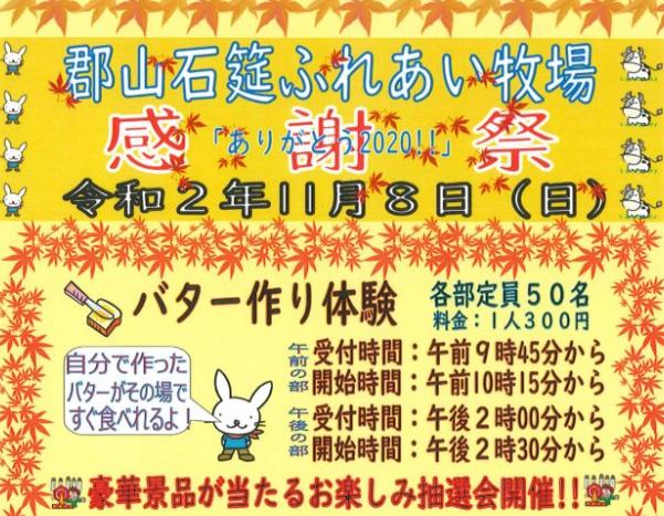 11月8日(日)◆郡山石筵ふれあい牧場 感謝祭