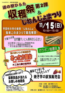 収穫祭-724x1024