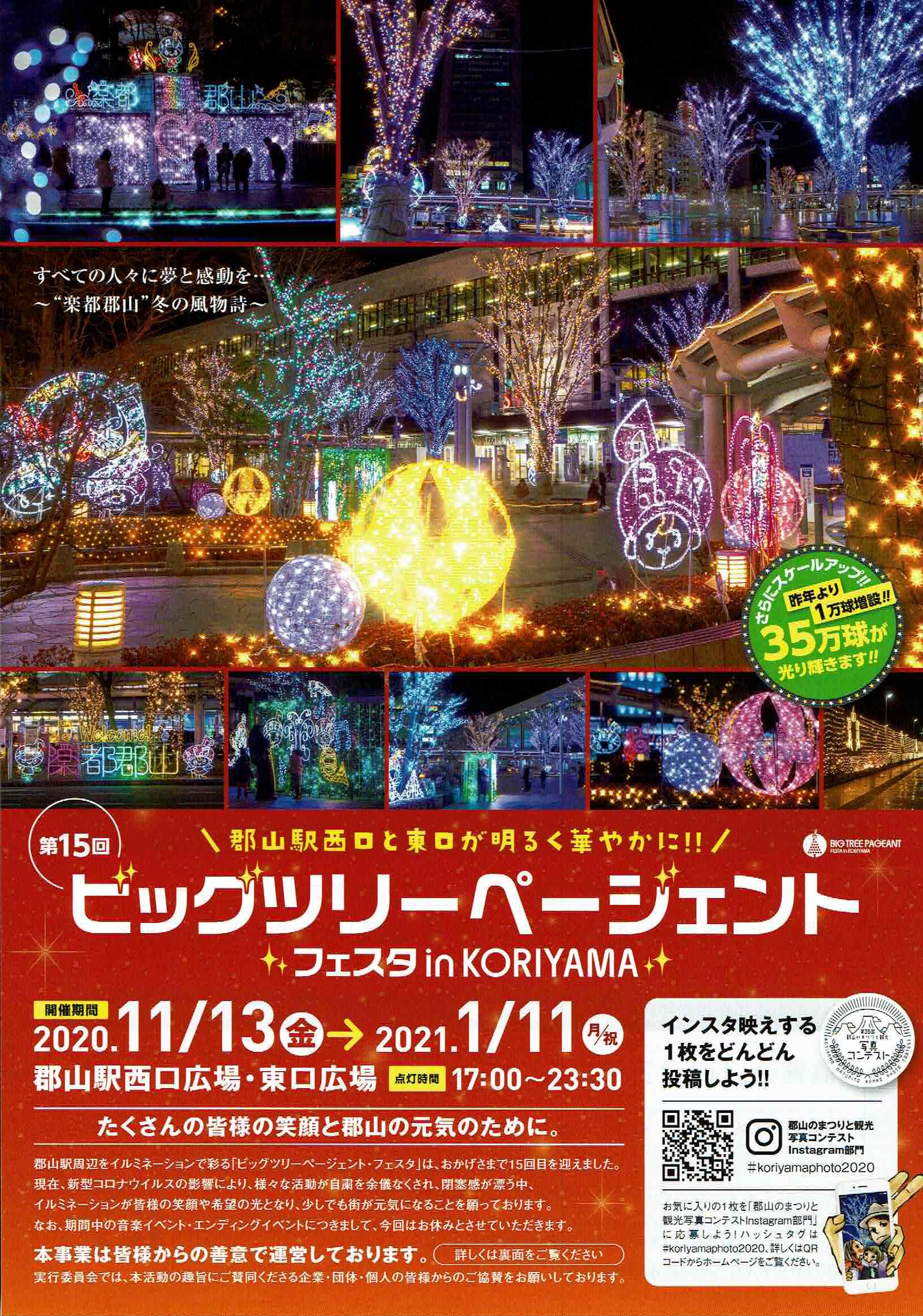 11/13(金)~2021年1月11日(月祝)◆ビッグツリーページェント フェスタ in KORIYAMA