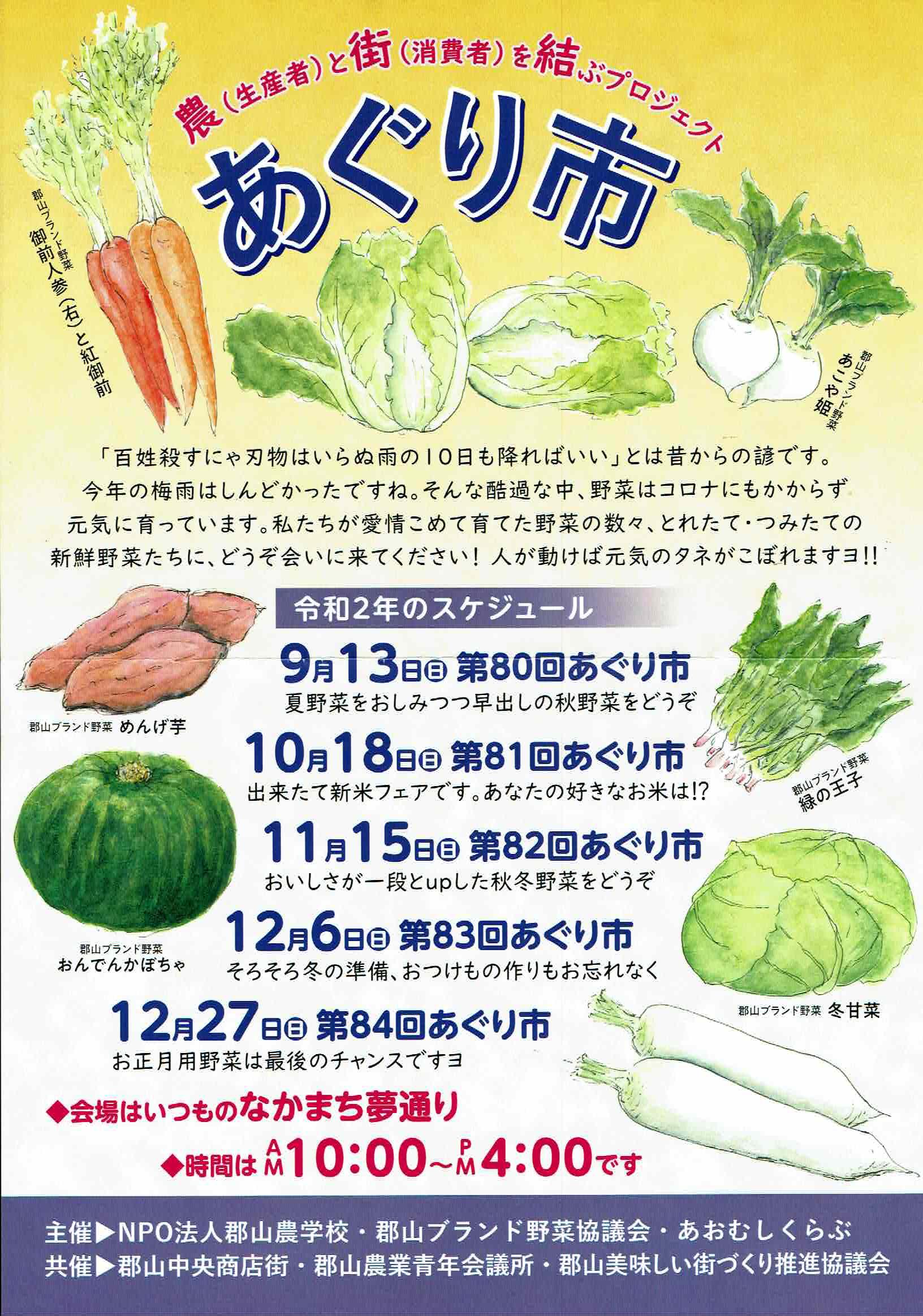 11月15日(日)◆あぐり市
