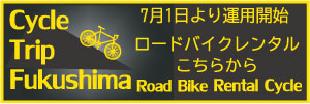ロードバイクレンタル