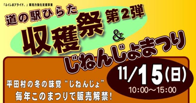 11月15日(日)◆収穫祭&じねんじょまつり