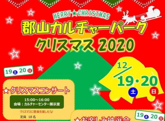 12月19日(土)~20(日)◆郡山カルチャーパーク クリスマス2020