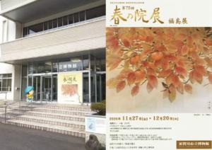 「第75回 春の院展 福島展」に行ってきました(2020年12月12日)