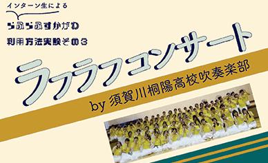 12月26日(土)27(日)ラフラフコンサートby須賀川桐陽高校吹奏楽部開催!