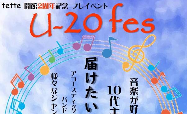 12/26(土)tette会館2周年記念プレイベント U-20fes 開催!