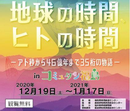 12月19日(土)~1月17日(日)◆地球の時間 ヒトの時間-アト秒から46億年まで35桁の物語-