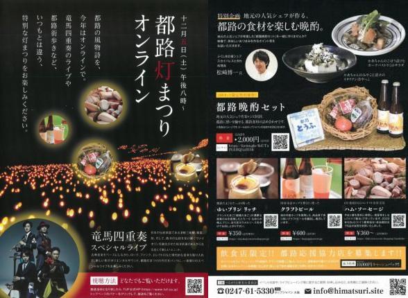 12月5日(土)◆都路灯まつりオンライン