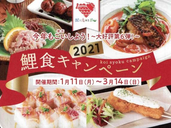 「鯉食キャンペーン」開催◆1月11日(月)~3月14日(日)