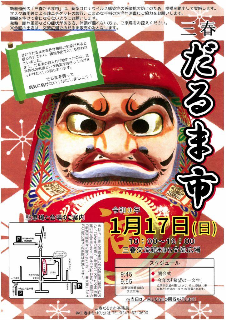 三春だるま市◆1月17日(日)