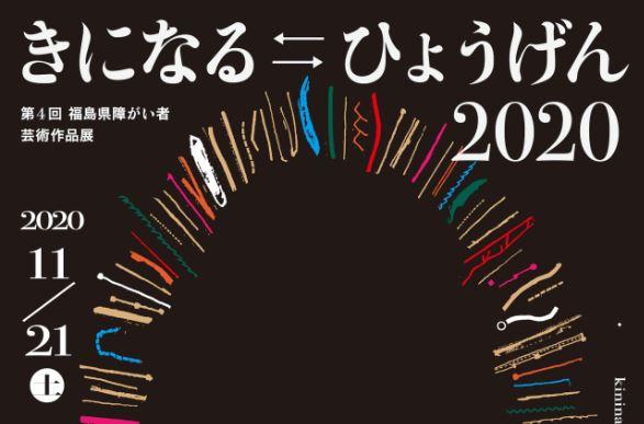 11月21日(土)~1月17日(日)◆きになる⇄ひょうげん2020