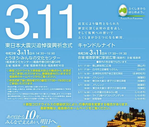 3.11 東日本大震災追悼復興祈念式◆3月11日(木)