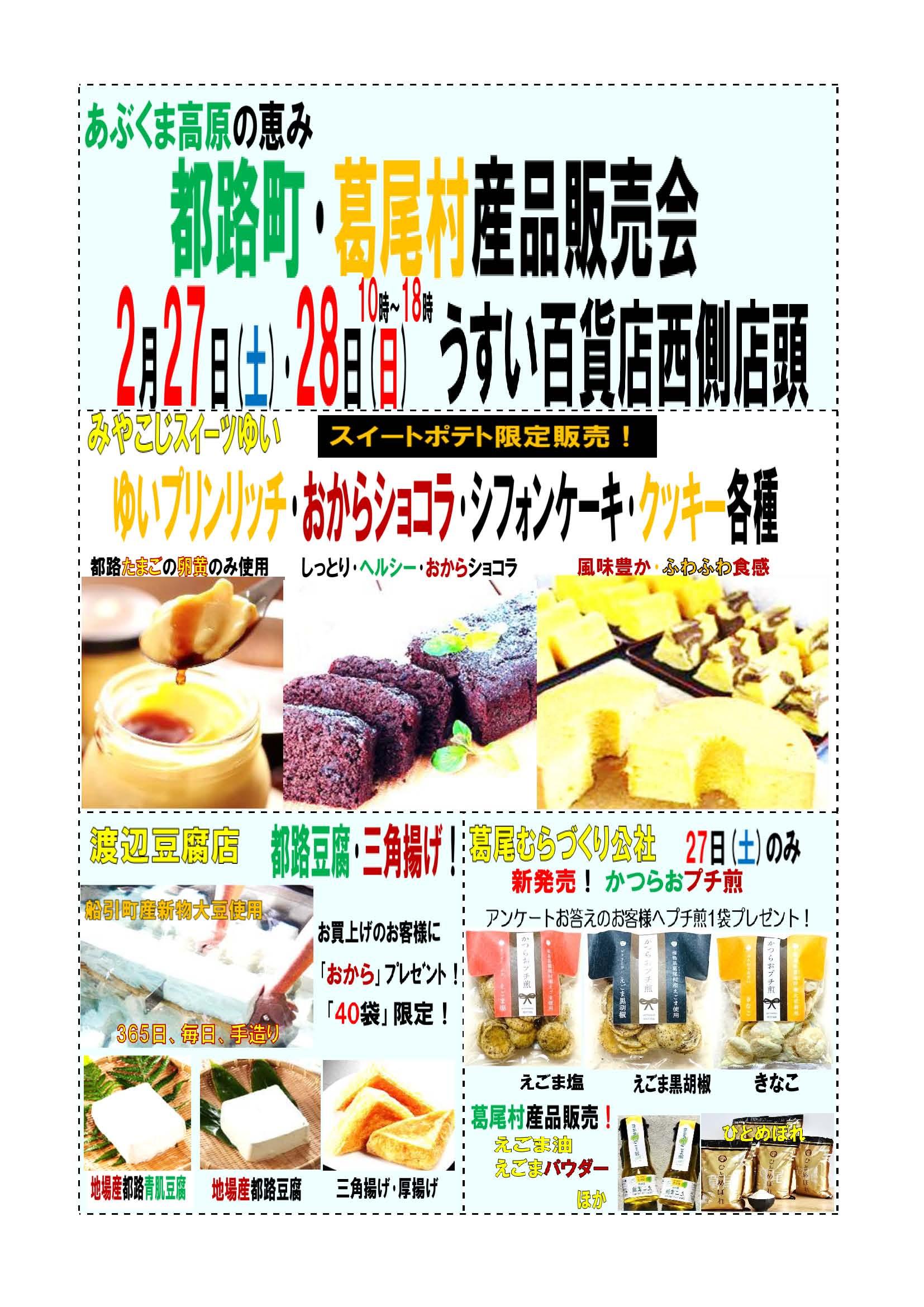 都路町・葛尾村産品販売会◆2月27日(土)・28日(日)