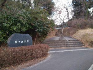 【翠ヶ丘公園】自然のなかでリフレッシュ!公園・広場特集!
