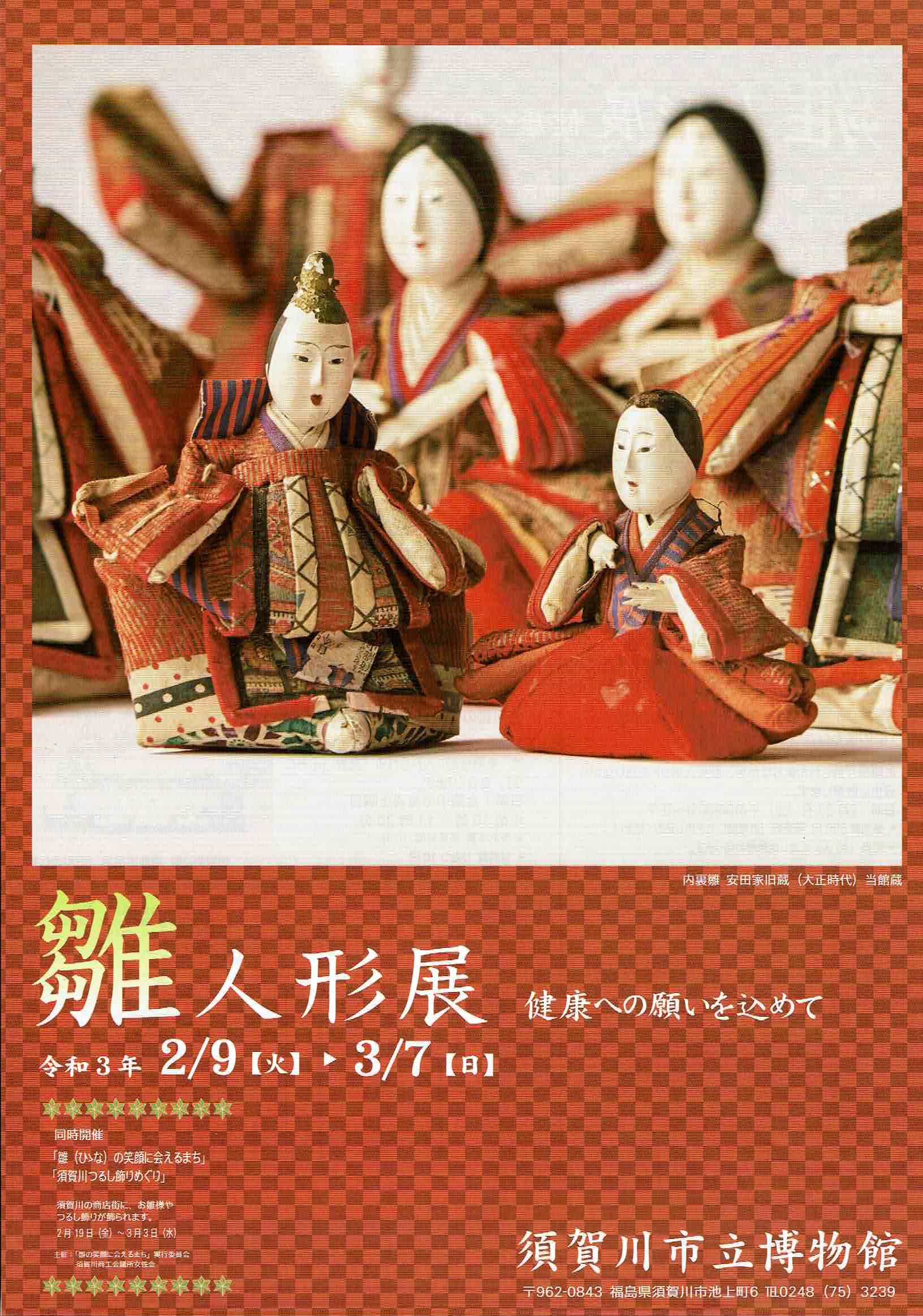 雛人形展 ◆2/9(火)~3/7(日)