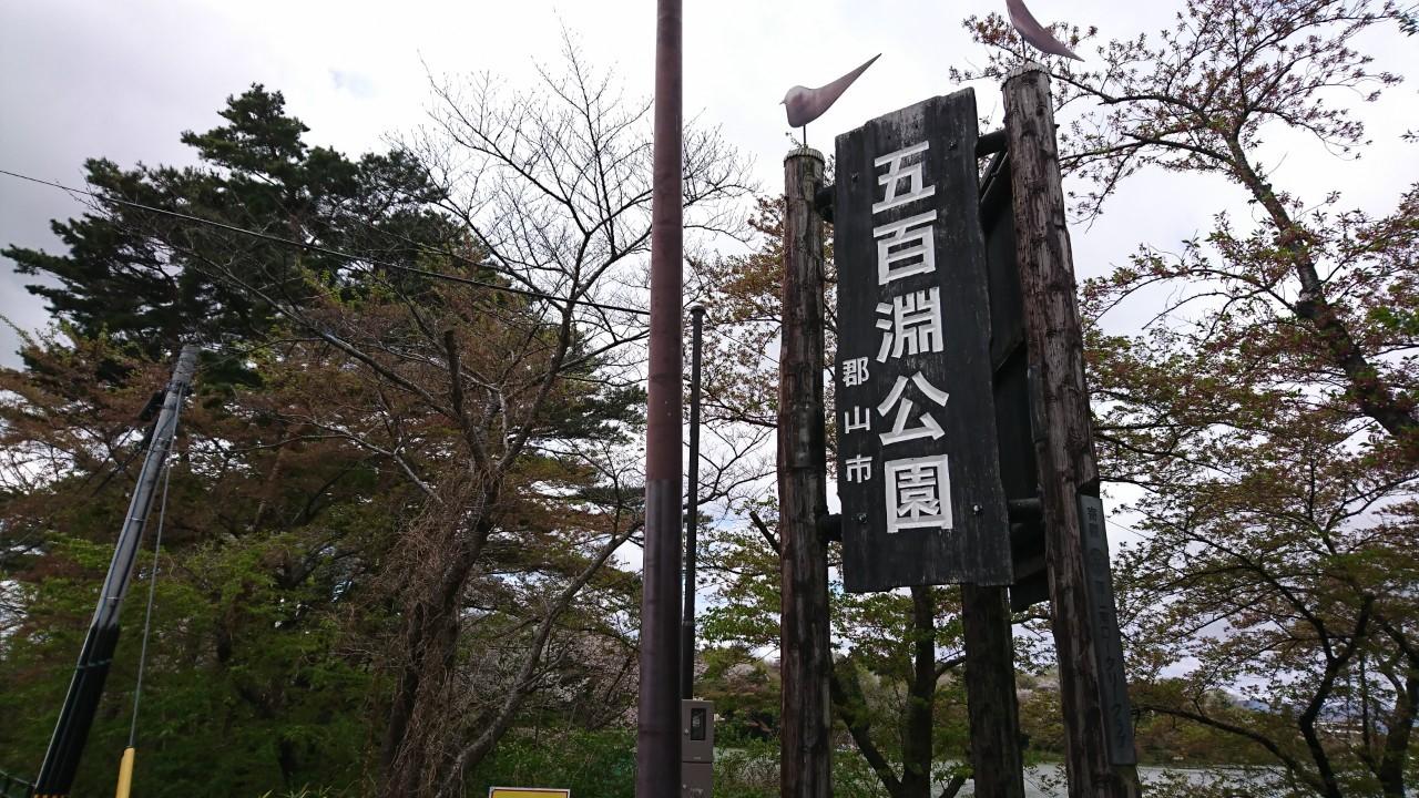 【五百淵公園】自然のなかでリフレッシュ!公園・広場特集!