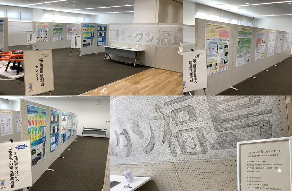 環境創造センター震災10年展◆3月4日(木)∼3月31日(水)