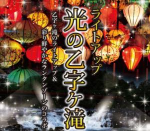 ランタンと乙字ヶ滝が輝く「光の乙字ヶ滝 ライトアップ」へ!(2021年3月19日)