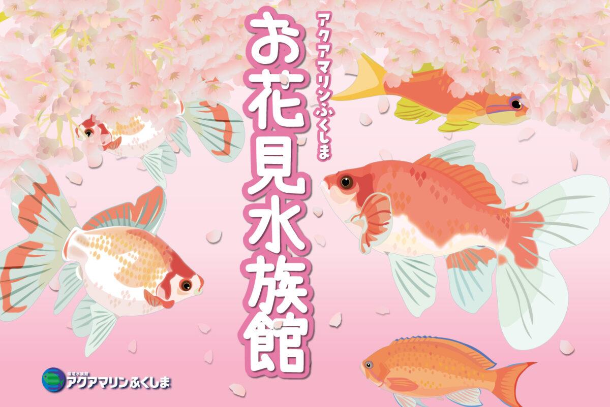 アクアマリンふくしまお花見水族館◆3月20日(土)∼5月9日(日)