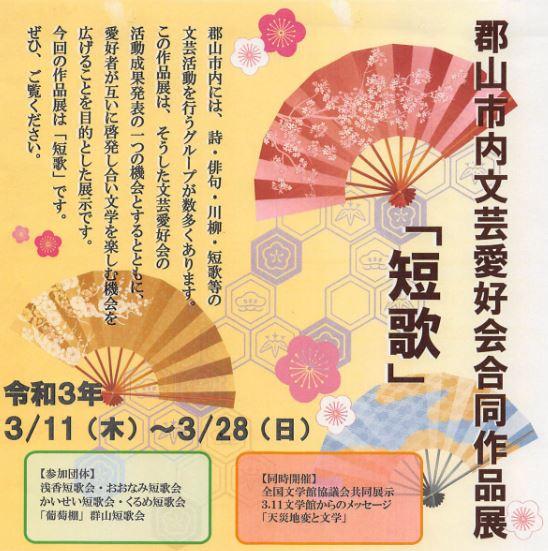 郡山市内文芸愛好会合同作品展◆3月11日(木)∼28日(日)