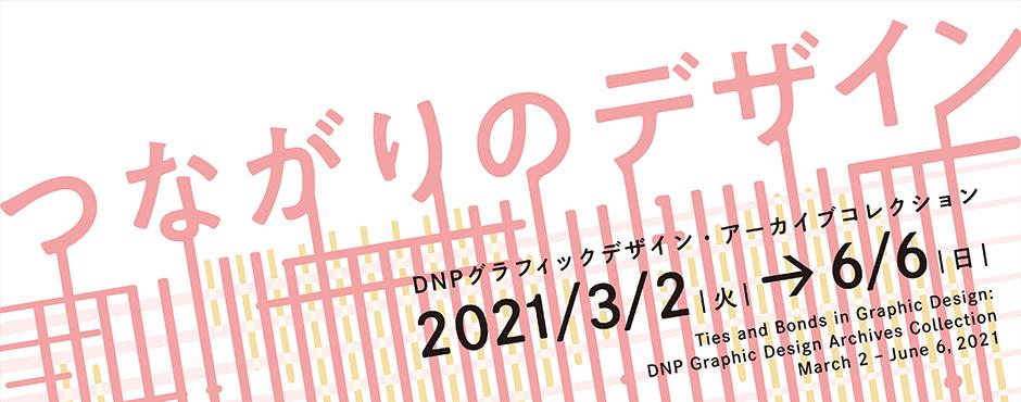 つながりのデザイン◆3/2(火)~6/6(日)