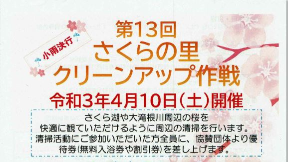 第13回さくらの里クリーンアップ作戦◆4月10日(土)