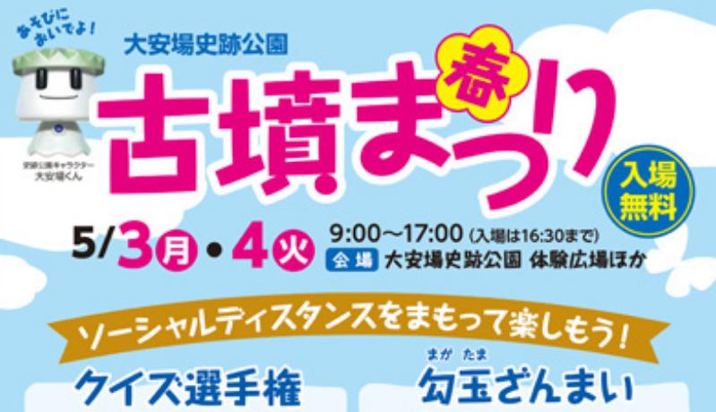大安場史跡公園『古墳まつり春』開催!◆5月3日(月)~4日(火)