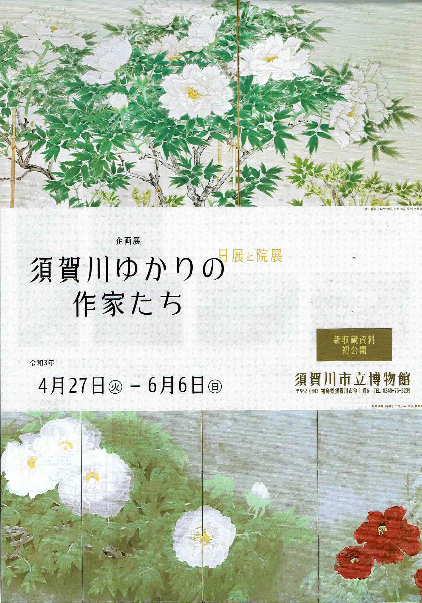 企画展『日展と院展 須賀川ゆかりの作家たち』◆4月27日(火)~6月6日(日)