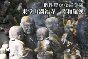 小野町スポット「東堂山満福寺 昭和羅漢」へ!(2021年3月27日)