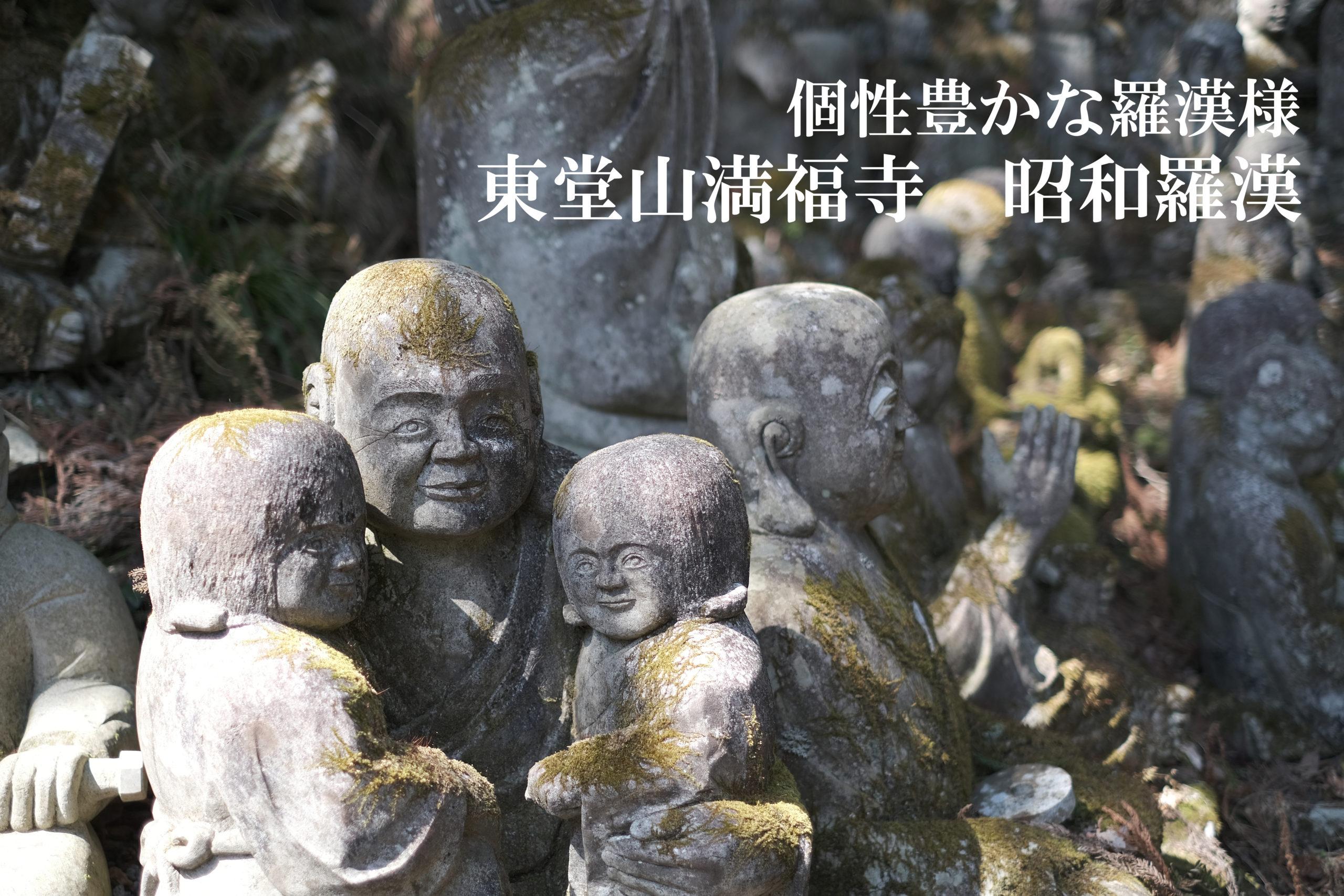 小野町スポット「東堂山満福寺 昭和羅漢」へ!