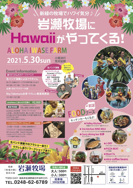 岩瀬牧場にHawaiiがやってくる!◆5月30日(日)