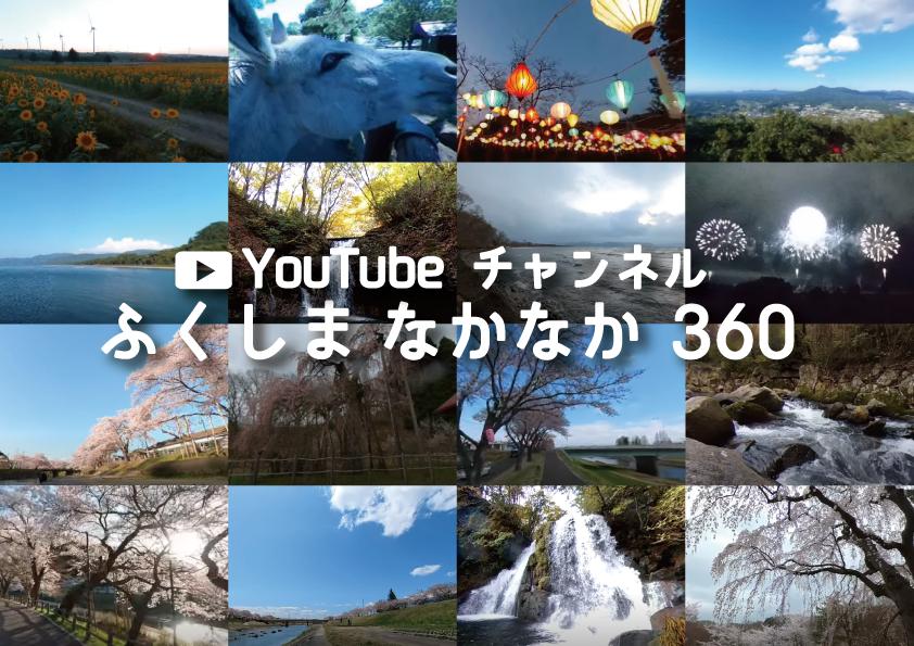Youtubeチャンネル「ふくしまなかなか360」ぜひご覧ください。