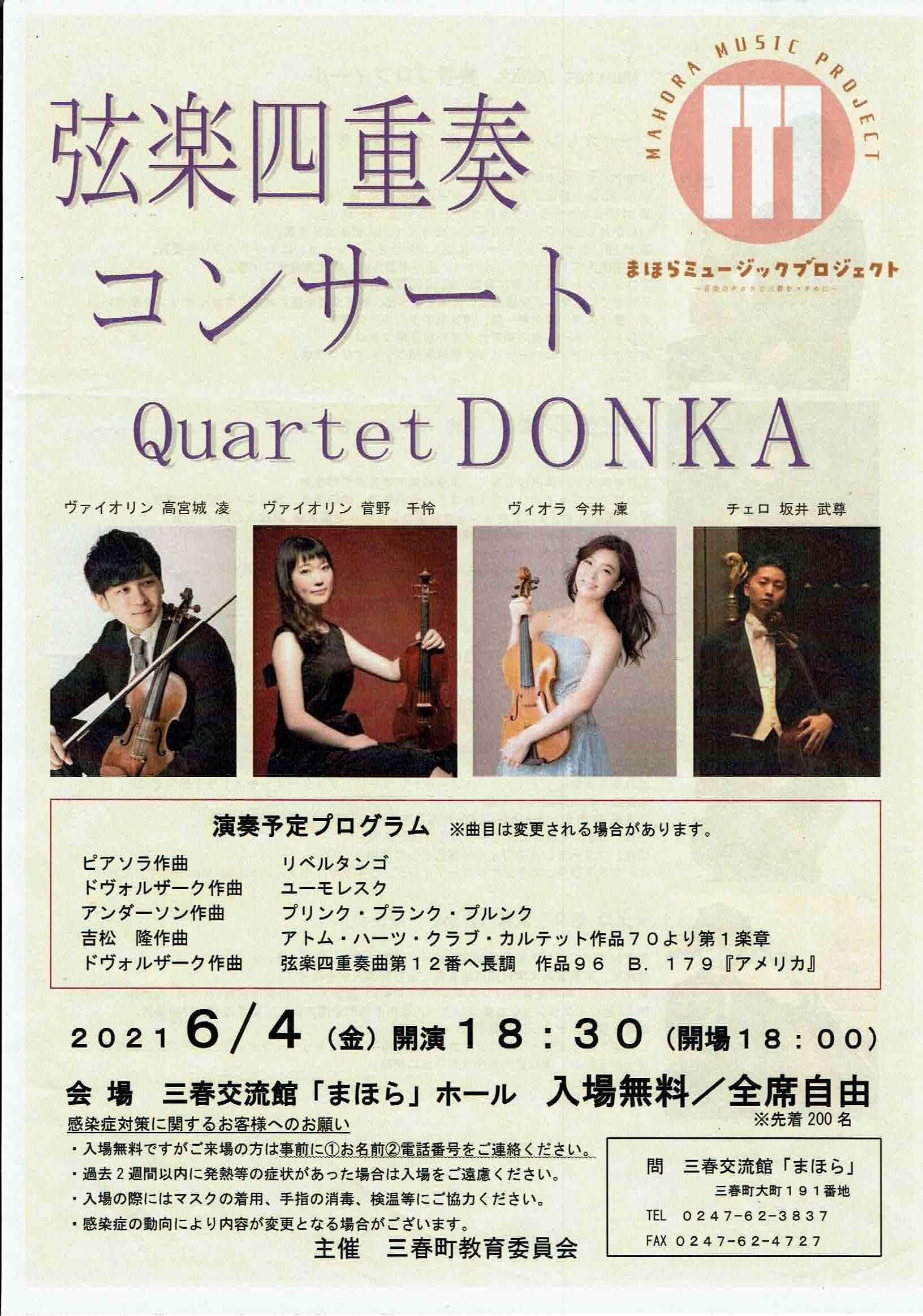 弦楽四重奏コンサート「Quartet DONKA」◆6月4日(金)