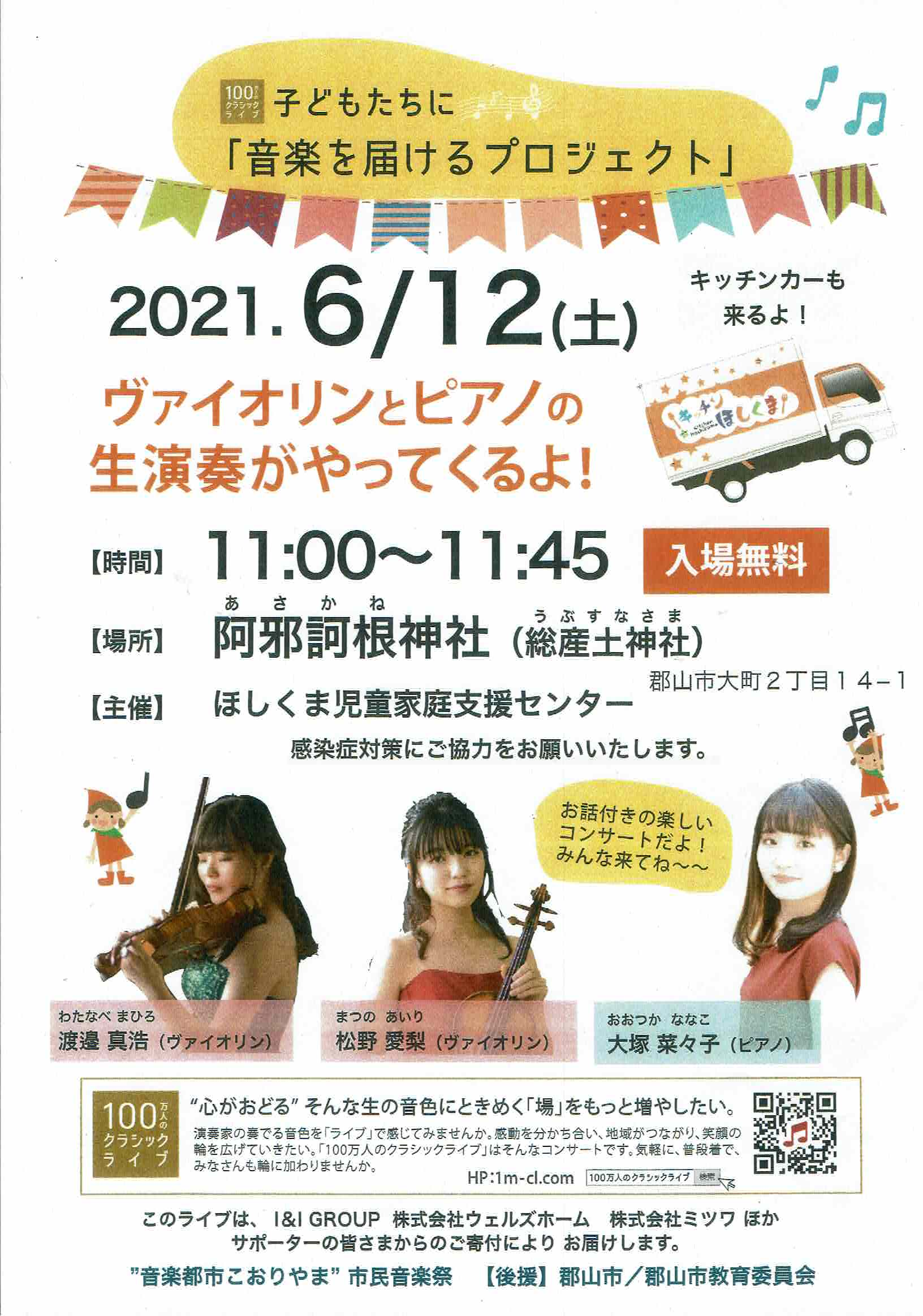 100万人のクラシックライブ「若手音楽家のコンサート」開催◆6月12日(土)