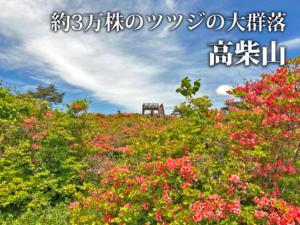 小野町スポット「高柴山」へ!(2021年5月30日)