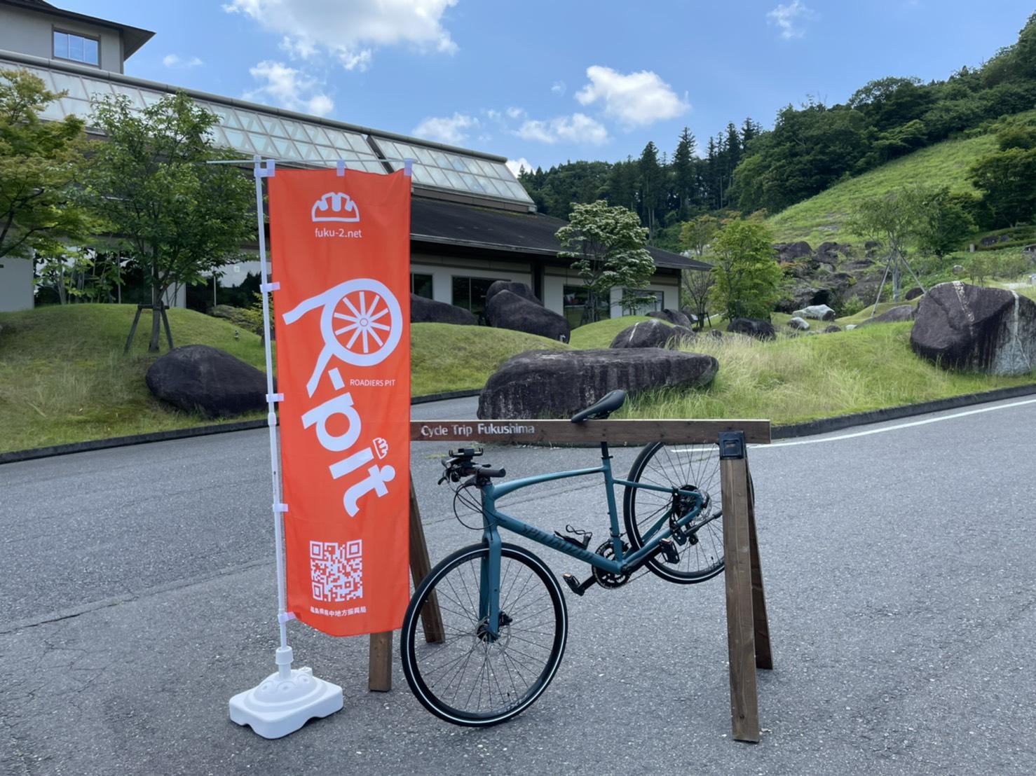 7月1日(木)より、「母畑石川温泉郷レンタサイクル」開始!