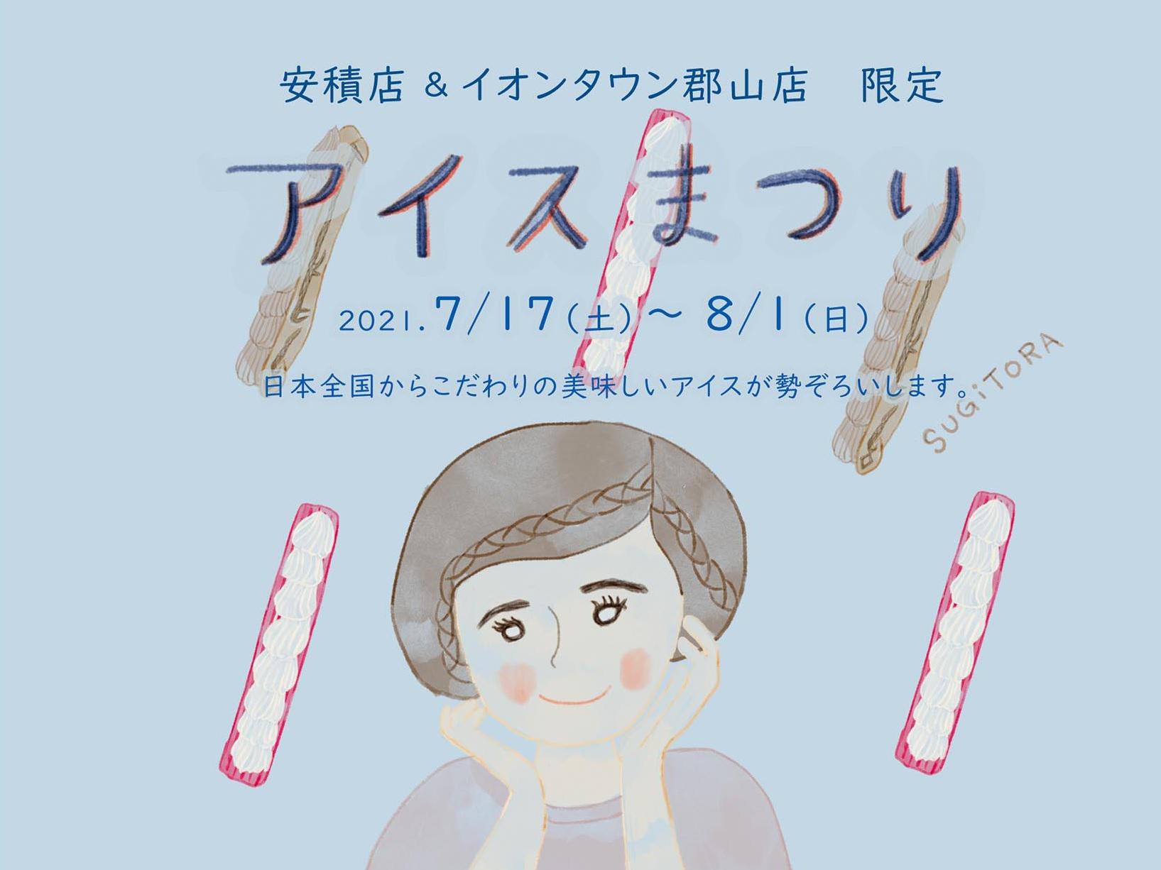 「アイス祭り」開催!◆7月17日(土)~8月1日(日)