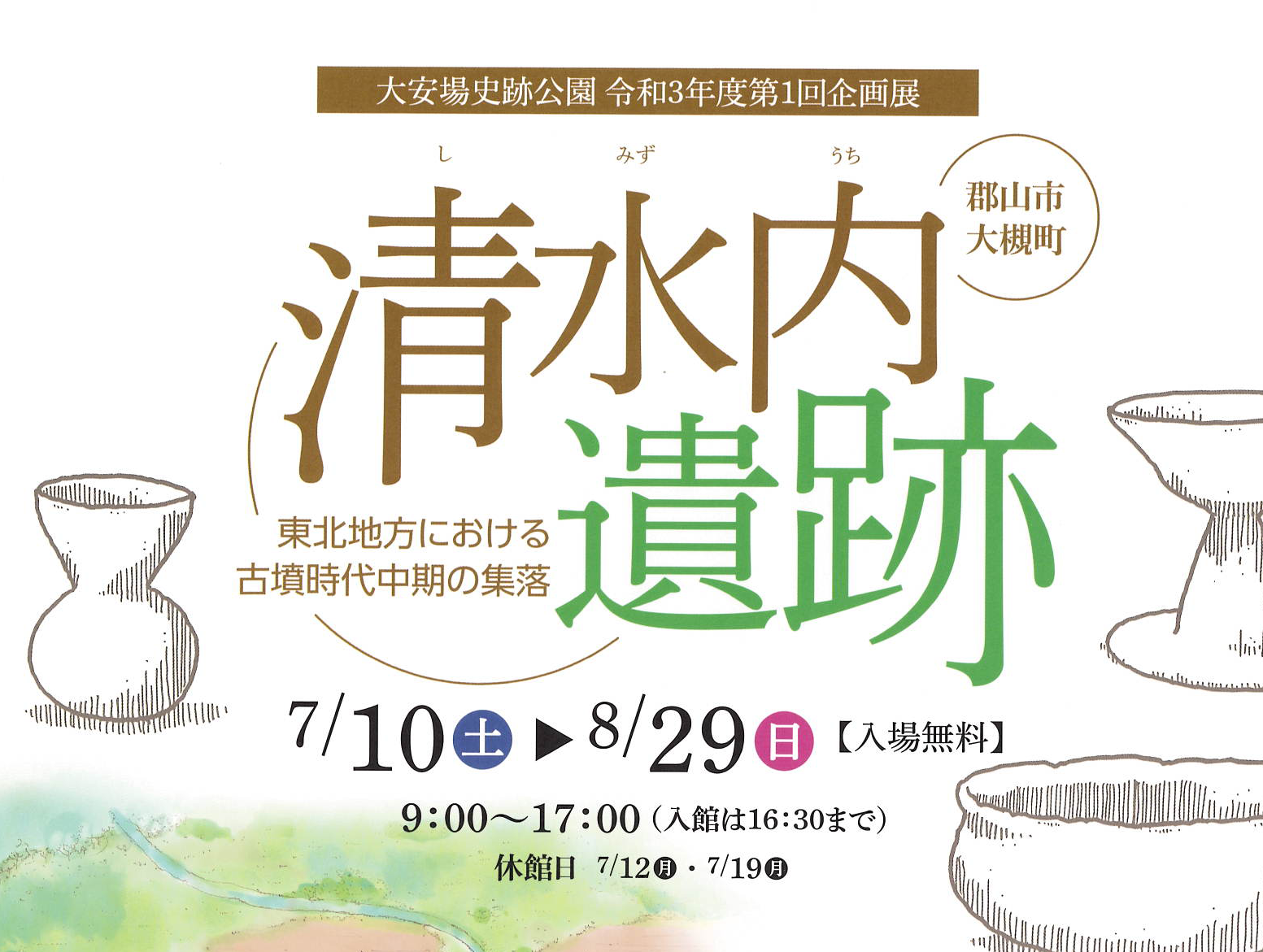 大安場史跡公園企画展「清水内遺跡」開催!◆7月10日(土)~8月29日(日)
