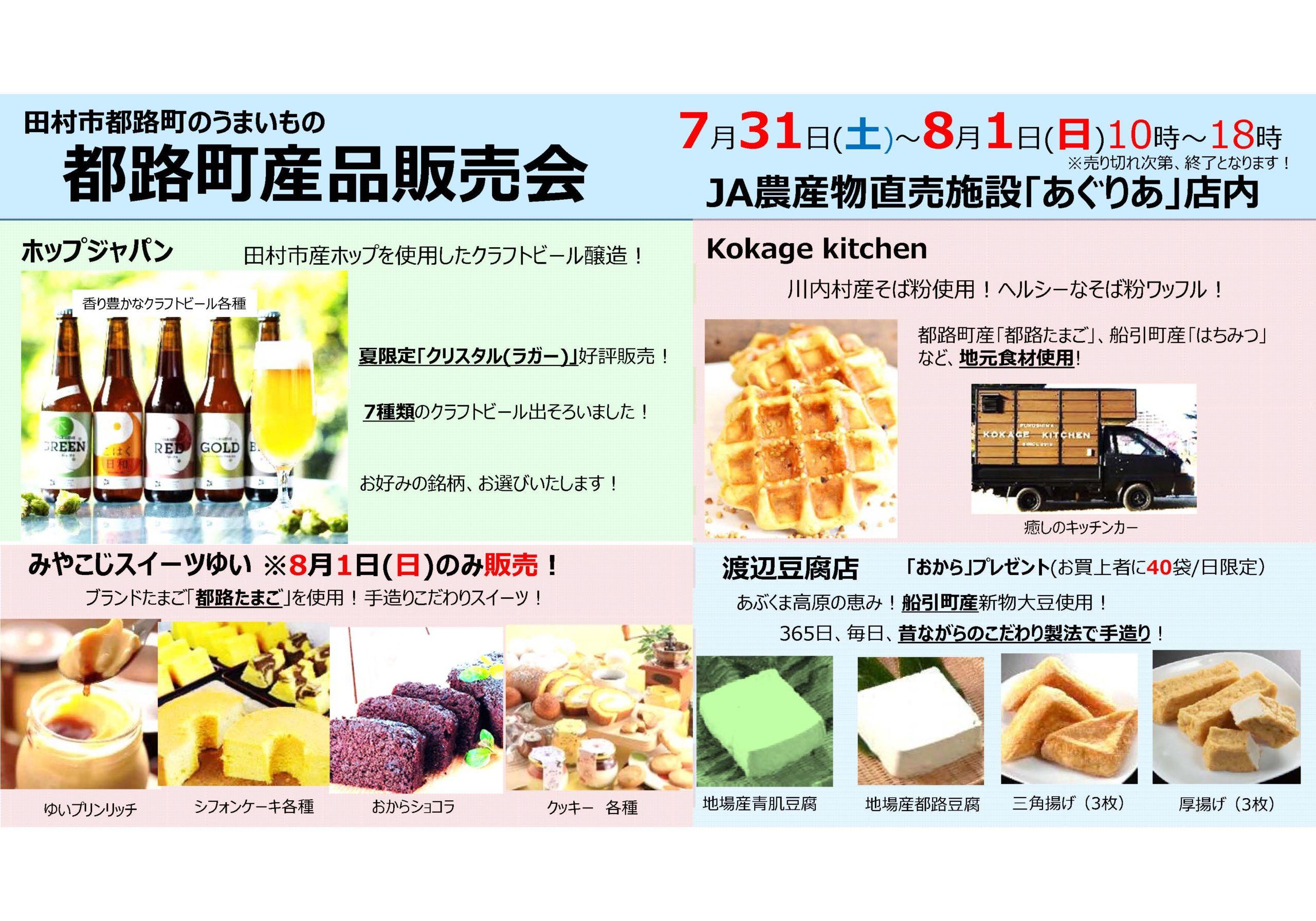 田村市都路町産品販売会◆7月31日(土)・8月1日(日)