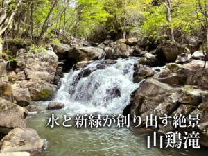 平田村スポット「山鶏滝」へ!(2021年5月5日)