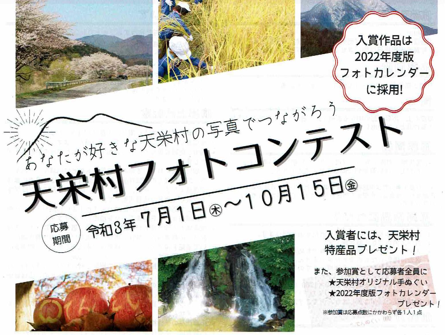 天栄村フォトコンテスト開催!◆7月1日(木)~10月15日(金)